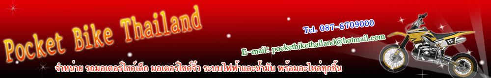 POCKET BIKE THAILAND